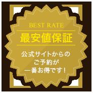 最安値保証 公式サイトからのご予約が一番お得です!